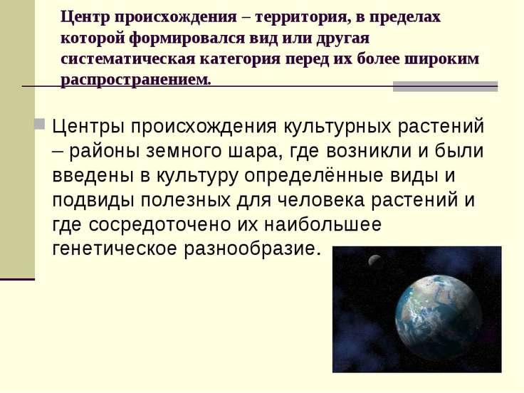 Центр происхождения – территория, в пределах которой формировался вид или дру...