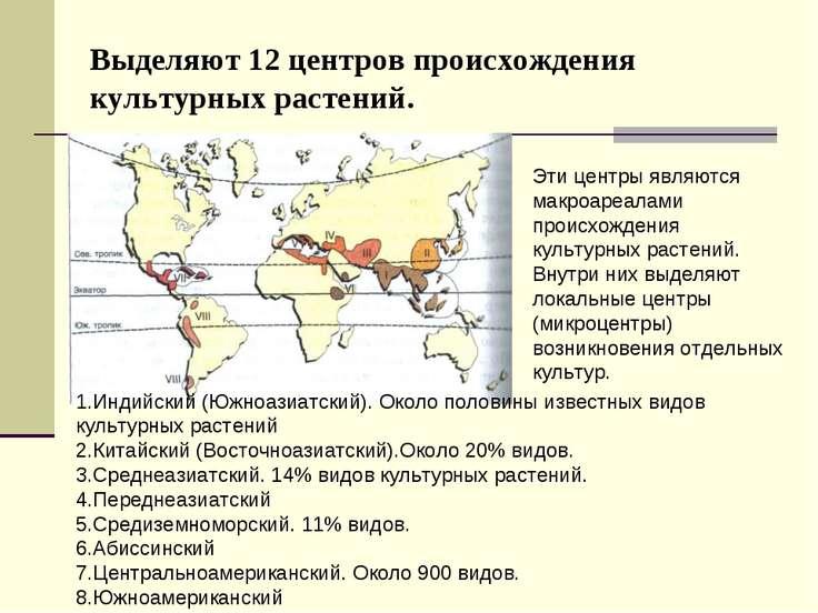 Выделяют 12 центров происхождения культурных растений. Эти центры являются ма...