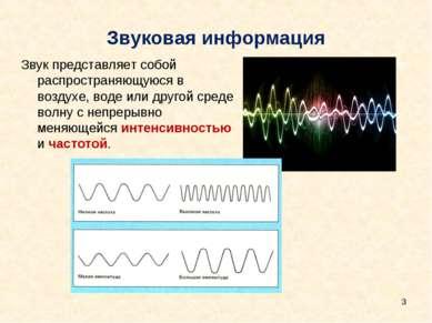 Звуковая информация Звук представляет собой распространяющуюся в воздухе, вод...