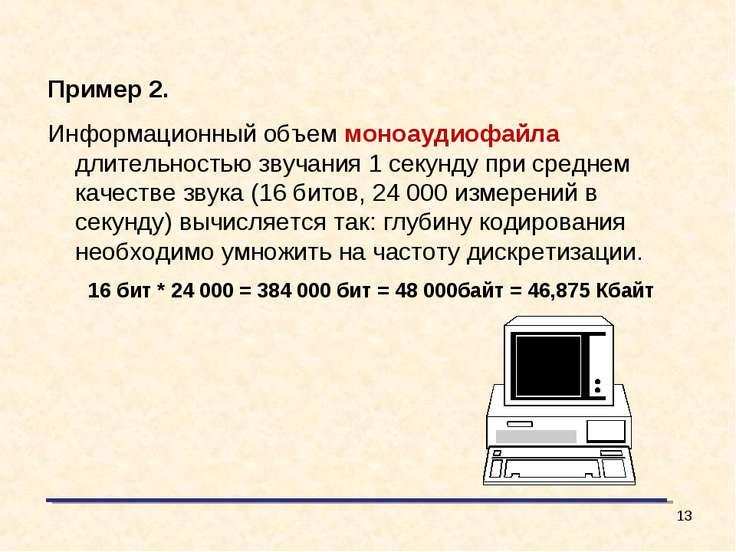 Пример 2. Информационный объем моноаудиофайла длительностью звучания 1 секунд...
