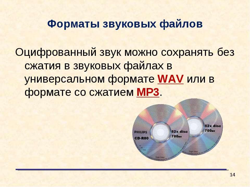 Форматы звуковых файлов Оцифрованный звук можно сохранять без сжатия в звуков...
