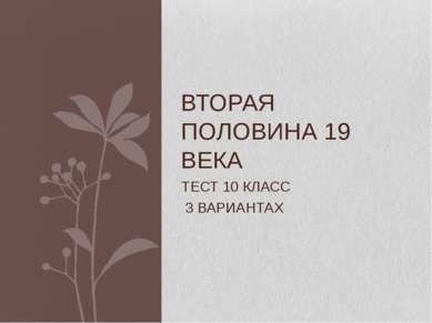 ТЕСТ 10 КЛАСС 3 ВАРИАНТАХ ВТОРАЯ ПОЛОВИНА 19 ВЕКА