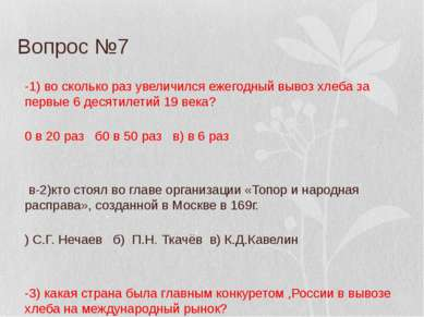 Вопрос №7 В-1) во сколько раз увеличился ежегодный вывоз хлеба за первые 6 де...