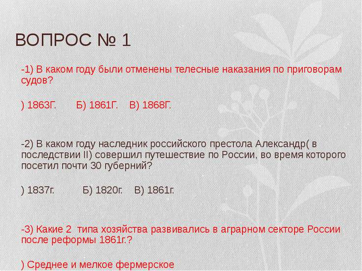 ВОПРОС № 1 В-1) В каком году были отменены телесные наказания по приговорам с...