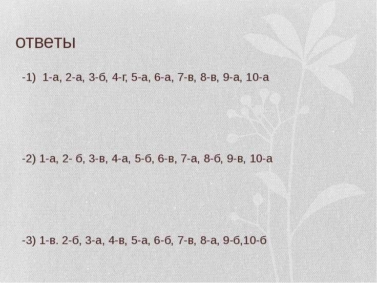 ответы В-1) 1-а, 2-а, 3-б, 4-г, 5-а, 6-а, 7-в, 8-в, 9-а, 10-а В-2) 1-а, 2- б,...
