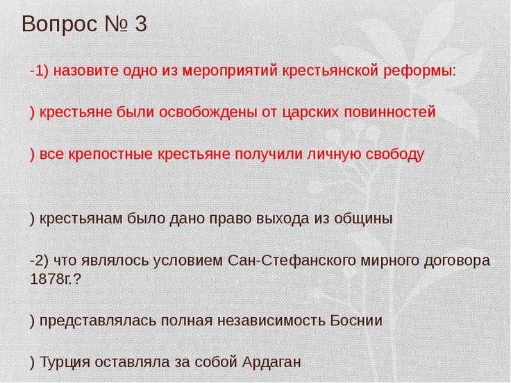 Вопрос № 3 В-1) назовите одно из мероприятий крестьянской реформы: А) крестья...