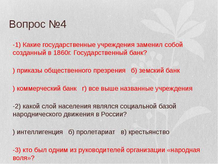 Вопрос №4 В-1) Какие государственные учреждения заменил собой созданный в 186...