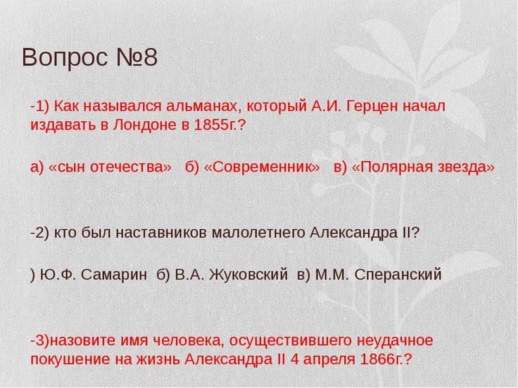 Вопрос №8 В-1) Как назывался альманах, который А.И. Герцен начал издавать в Л...
