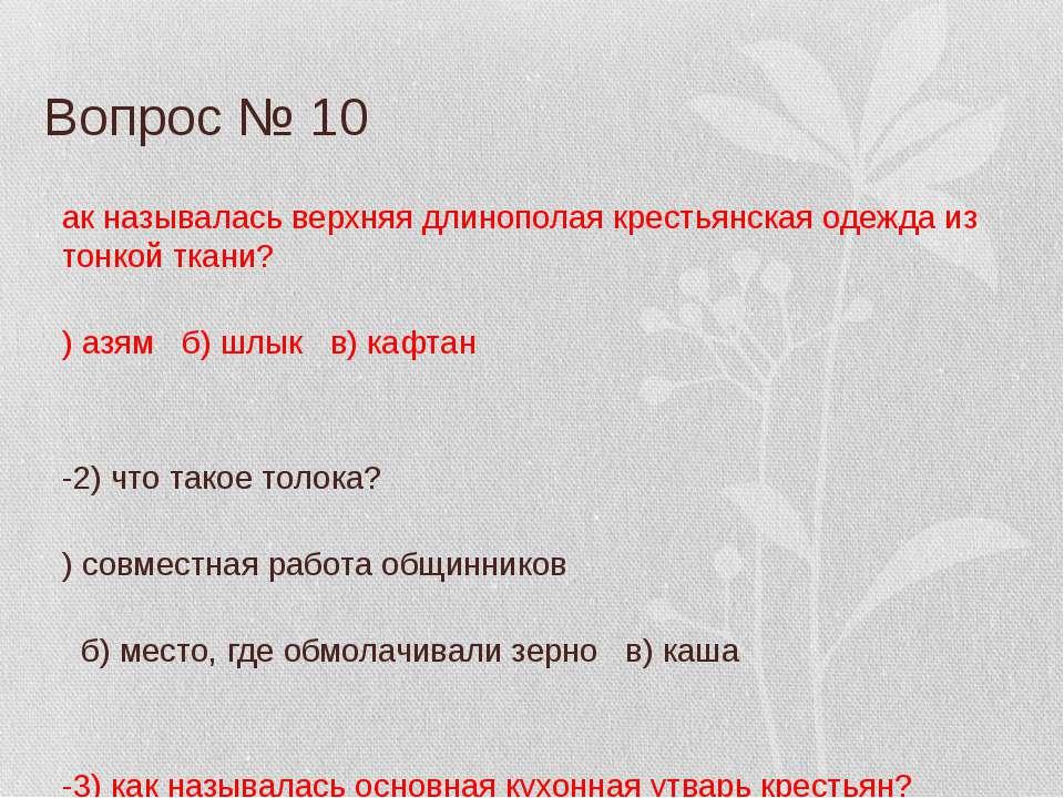 Вопрос № 10 Как называлась верхняя длинополая крестьянская одежда из тонкой т...