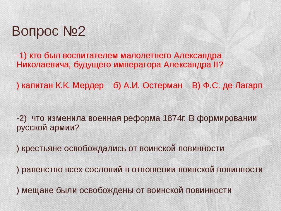 Вопрос №2 В-1) кто был воспитателем малолетнего Александра Николаевича, будущ...