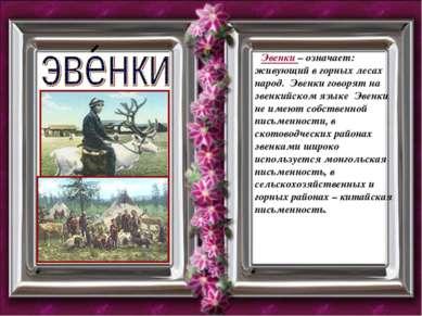 Эвенки – означает: живующий в горных лесах народ. Эвенки говорят на эвенки...