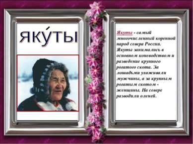 Якуты - самый многочисленный коренной народ севера России. Якуты занимались в...