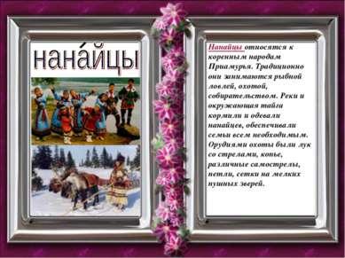 Нанайцы относятся к коренным народам Приамурья. Традиционно они занимаются ры...