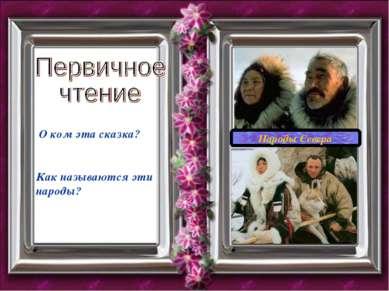 О ком эта сказка? Как называются эти народы? Народы Севера