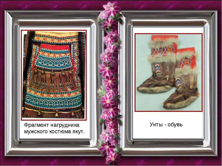 Унты - обувь Фрагмент нагрудника мужского костюма якут.