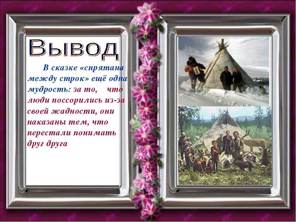 В сказке «спрятана между строк» ещё одна мудрость: за то, что люди поссорилис...