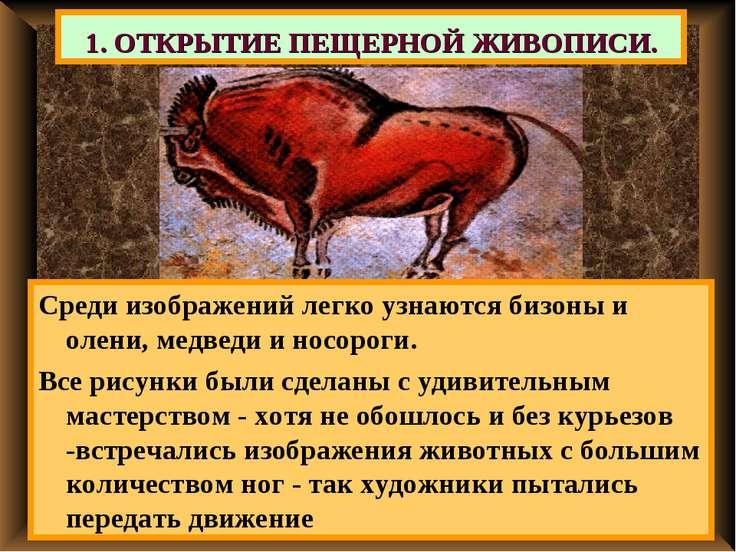1. ОТКРЫТИЕ ПЕЩЕРНОЙ ЖИВОПИСИ. Среди изображений легко узнаются бизоны и олен...