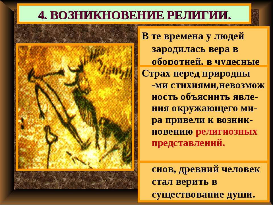 4. ВОЗНИКНОВЕНИЕ РЕЛИГИИ. В те времена у людей зародилась вера в оборотней, в...