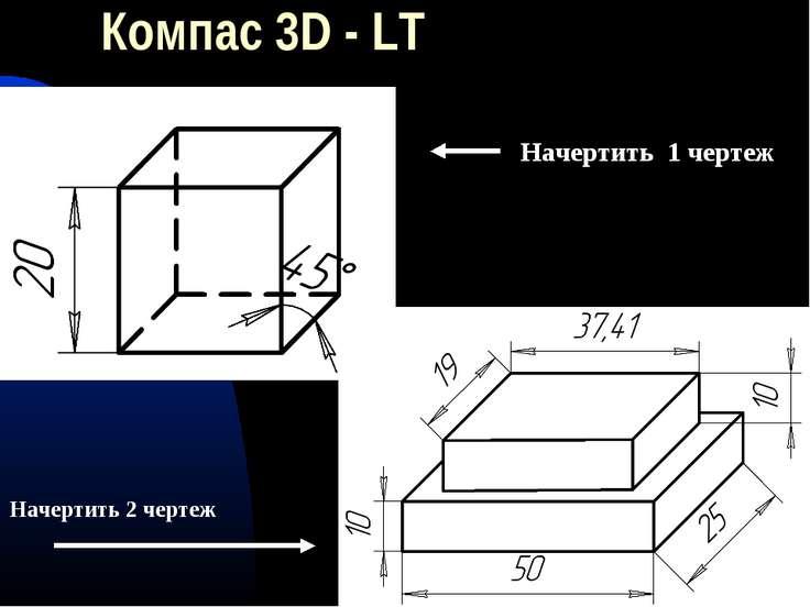 Компас 3D - LT Начертить 1 чертеж Начертить 2 чертеж