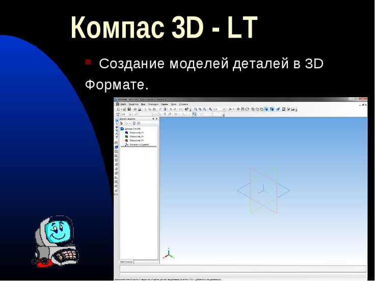 Компас 3D - LT Создание моделей деталей в 3D Формате.