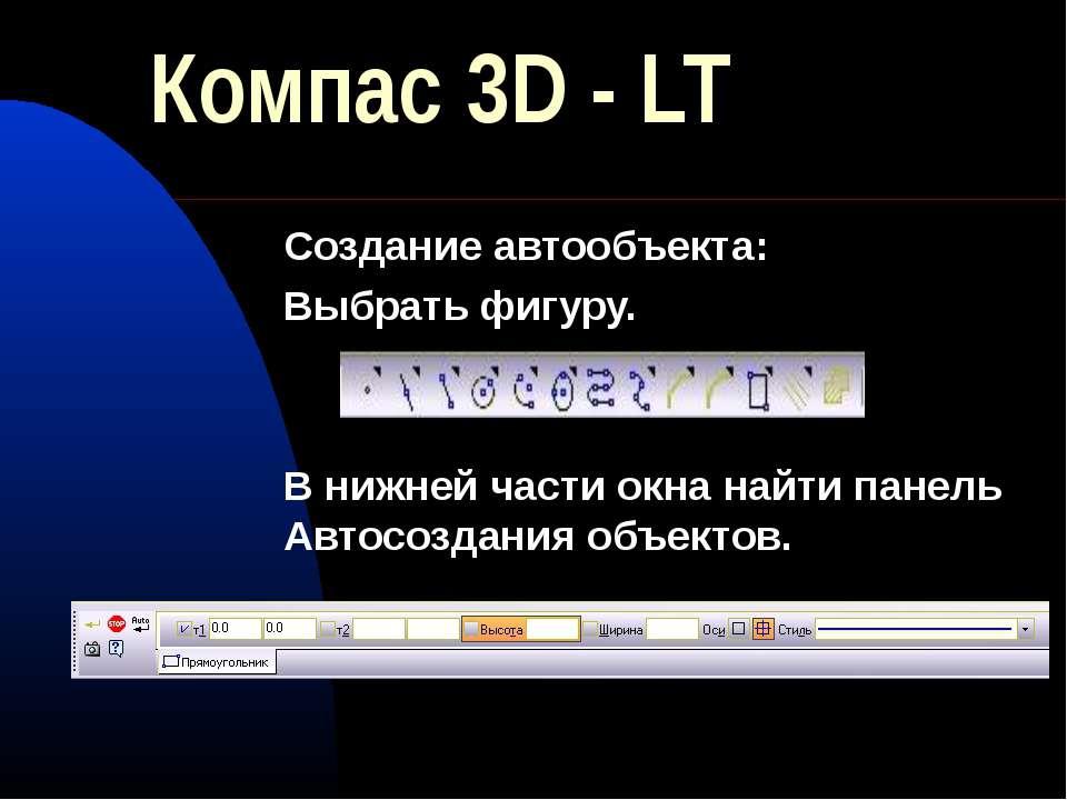 Компас 3D - LT Создание автообъекта: Выбрать фигуру. В нижней части окна найт...