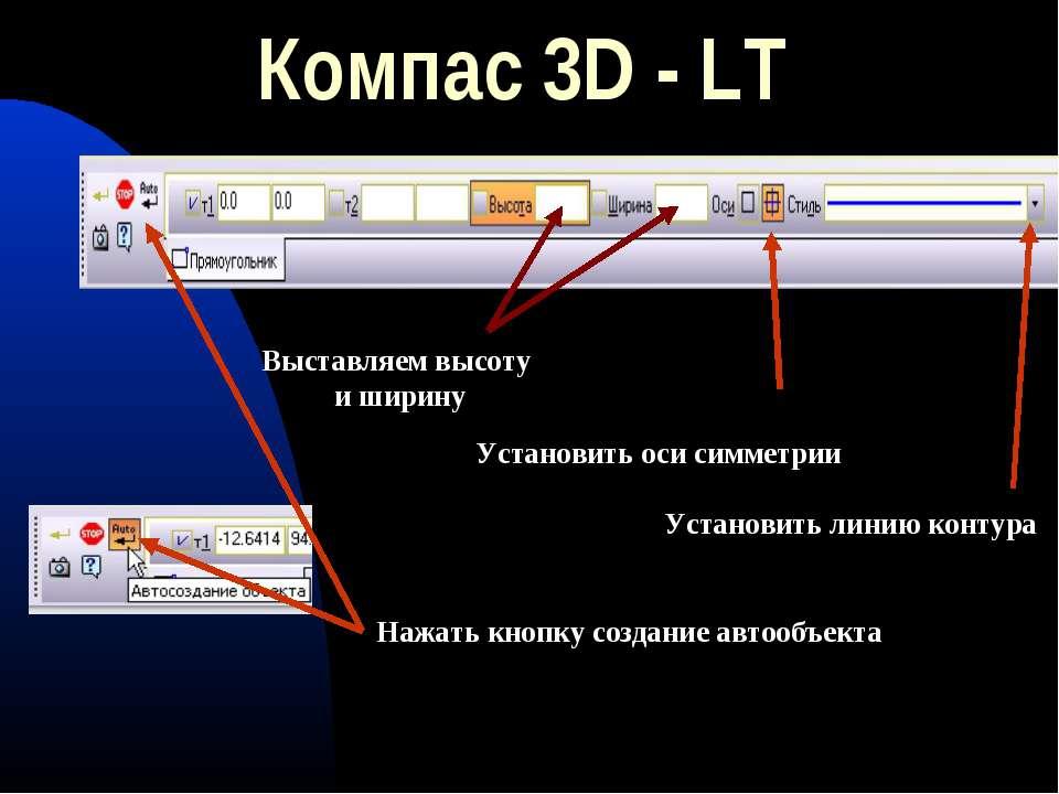 Компас 3D - LT Выставляем высоту и ширину Установить оси симметрии Нажать кно...