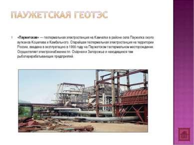 «Паужетская» — геотермальная электростанция на Камчатке в районе села Паужетк...