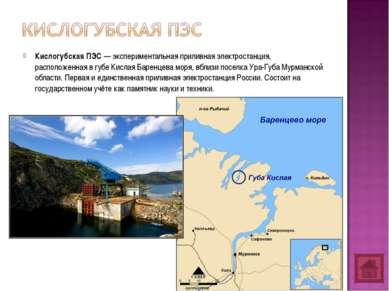 Кислогубская ПЭС— экспериментальная приливная электростанция, расположенная ...