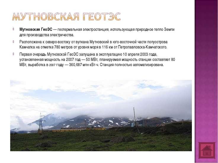 Мутновская ГеоЭС— геотермальная электростанция, использующая природное тепло...