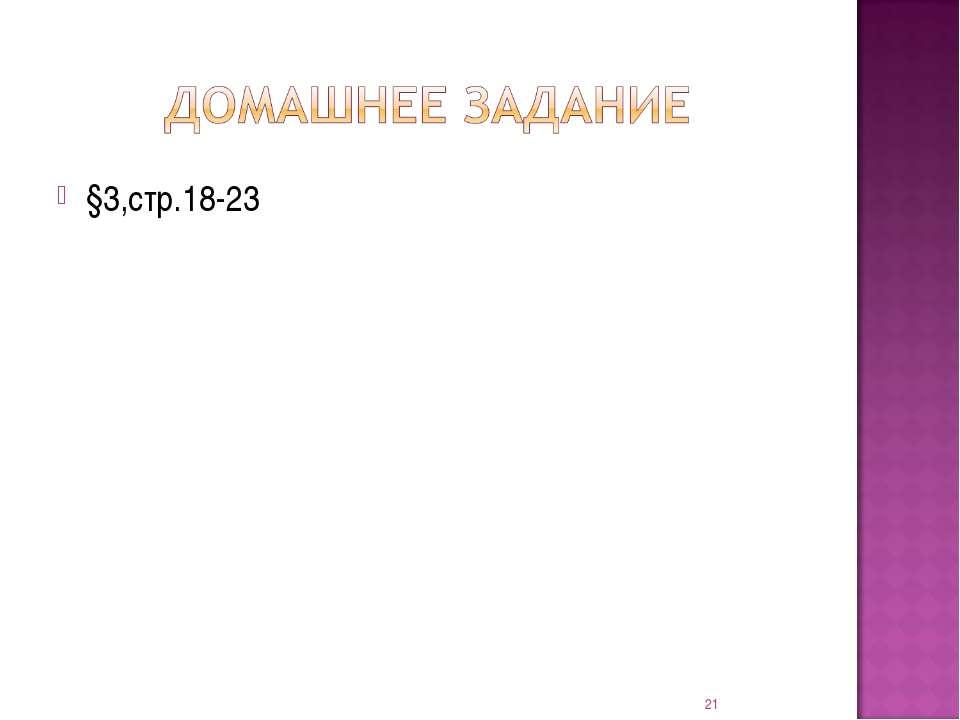 * §3,стр.18-23