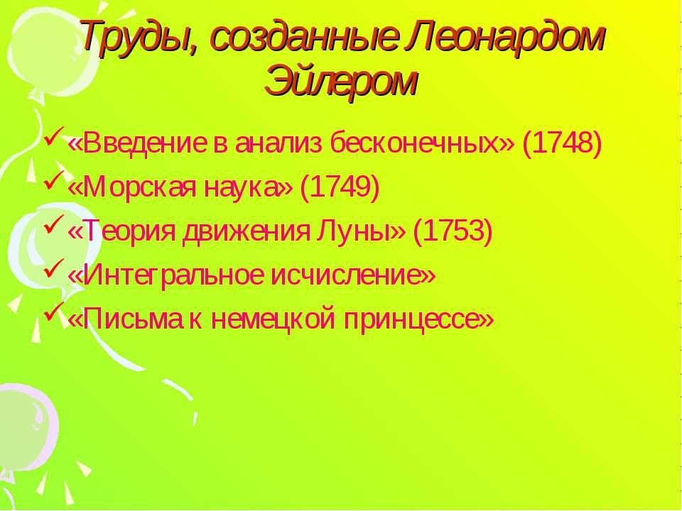 Труды, созданные Леонардом Эйлером «Введение в анализ бесконечных» (1748) «Мо...