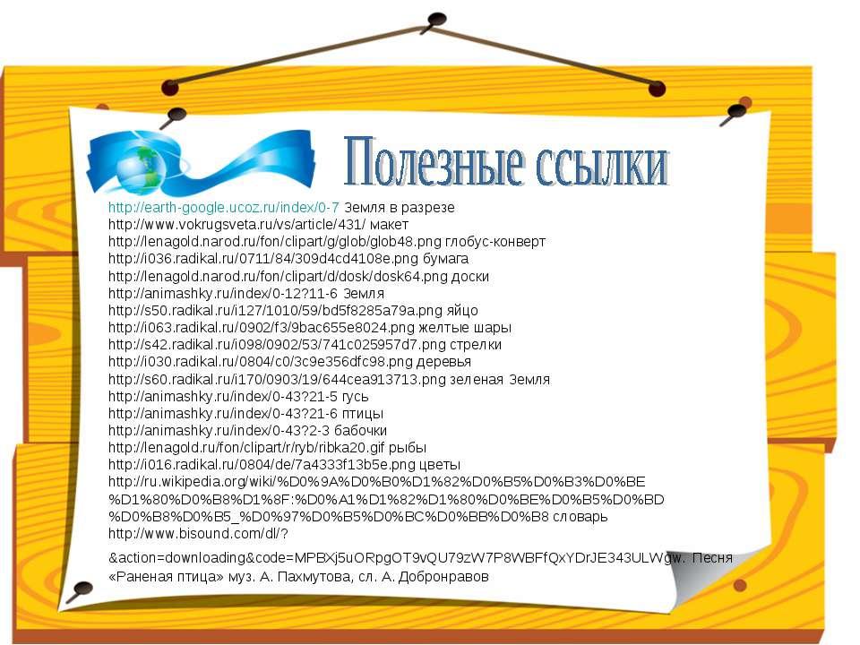 http://earth-google.ucoz.ru/index/0-7 Земля в разрезе http://www.vokrugsveta....