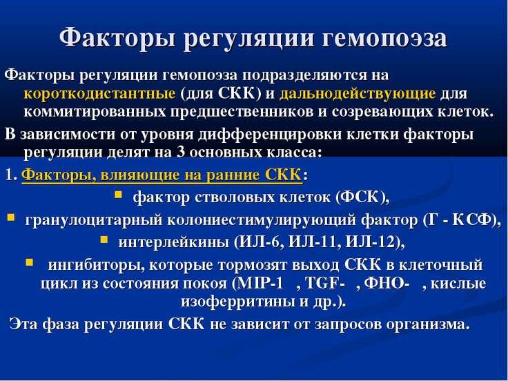 Факторы регуляции гемопоэза Факторы регуляции гемопоэза подразделяются на кор...