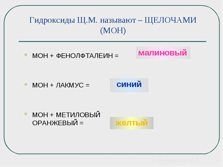 Гидроксиды Щ.М. называют – ЩЕЛОЧАМИ (МОН) МОН + ФЕНОЛФТАЛЕИН = МОН + ЛАКМУС =...