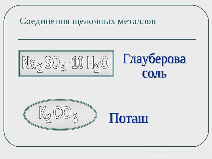 Соединения щелочных металлов © Осиевская И.А