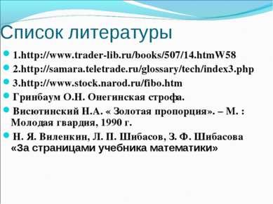 Список литературы 1.http://www.trader-lib.ru/books/507/14.htmW58 2.http://sam...