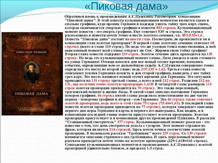 «Пиковая дама» Обратимся вновь к произведениям А.С.Пушкина. Рассмотрим композ...