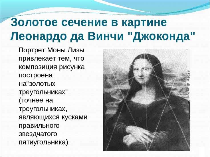 """Золотое сечение в картине Леонардо да Винчи """"Джоконда"""" Портрет Моны Лизы прив..."""