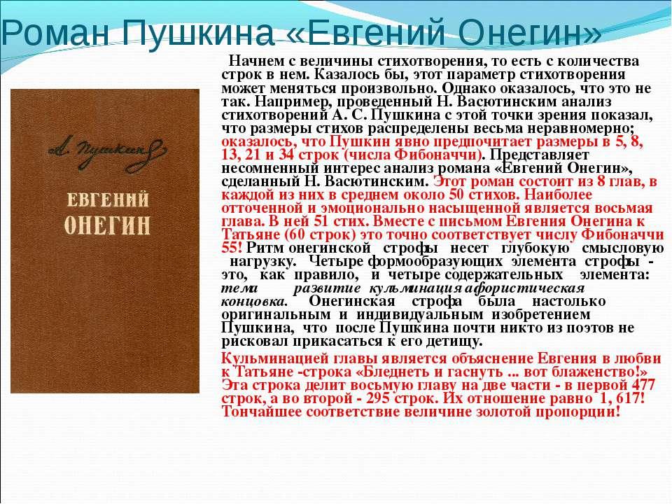 Роман Пушкина «Евгений Онегин» Начнем с величины стихотворения, то есть с кол...