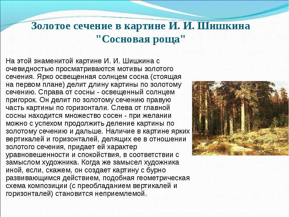 На этой знаменитой картине И. И. Шишкина с очевидностью просматриваются мотив...