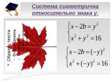 Система симметрична относительно знака y.