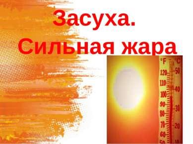 Засуха. Сильная жара