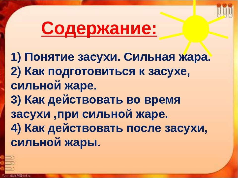 1) Понятие засухи. Сильная жара. 2) Как подготовиться к засухе, сильной жаре....