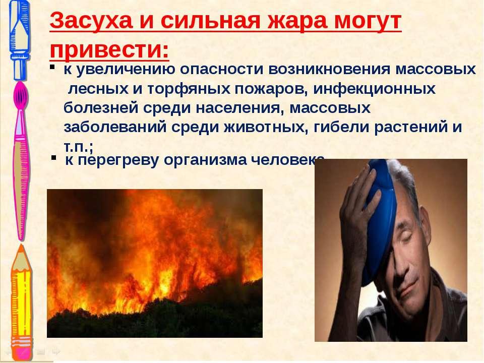 Засуха и сильная жара могут привести: к увеличению опасности возникновения ма...