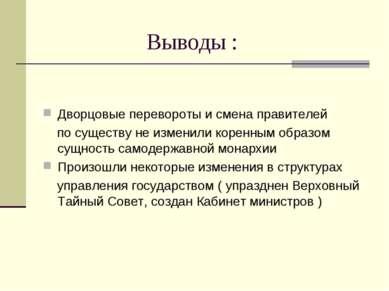 Выводы : Дворцовые перевороты и смена правителей по существу не изменили коре...