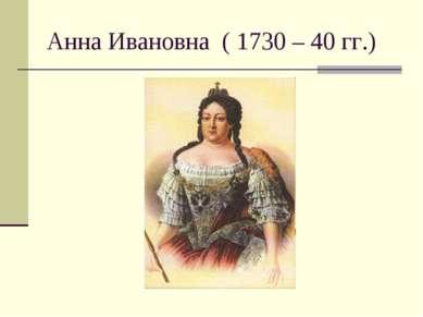 Анна Ивановна ( 1730 – 40 гг.)