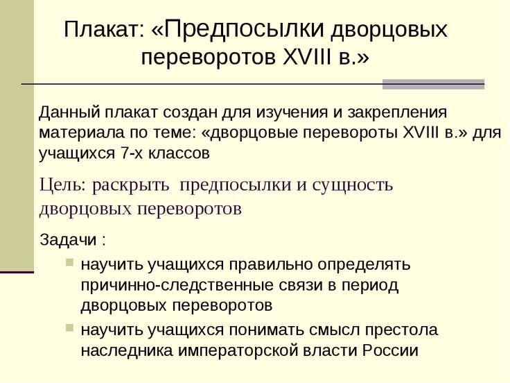Цель: раскрыть предпосылки и сущность дворцовых переворотов Задачи : научить ...