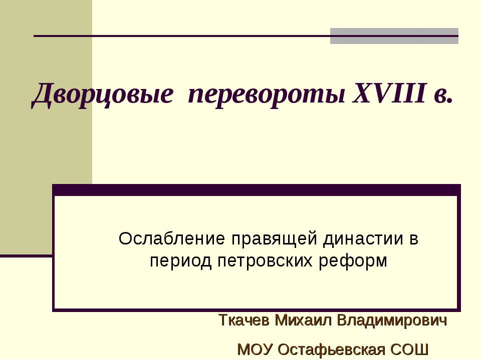 Дворцовые перевороты XVIII в. Ослабление правящей династии в период петровски...