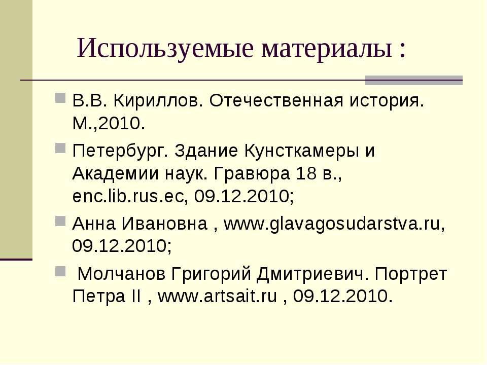 Используемые материалы : В.В. Кириллов. Отечественная история. М.,2010. Петер...