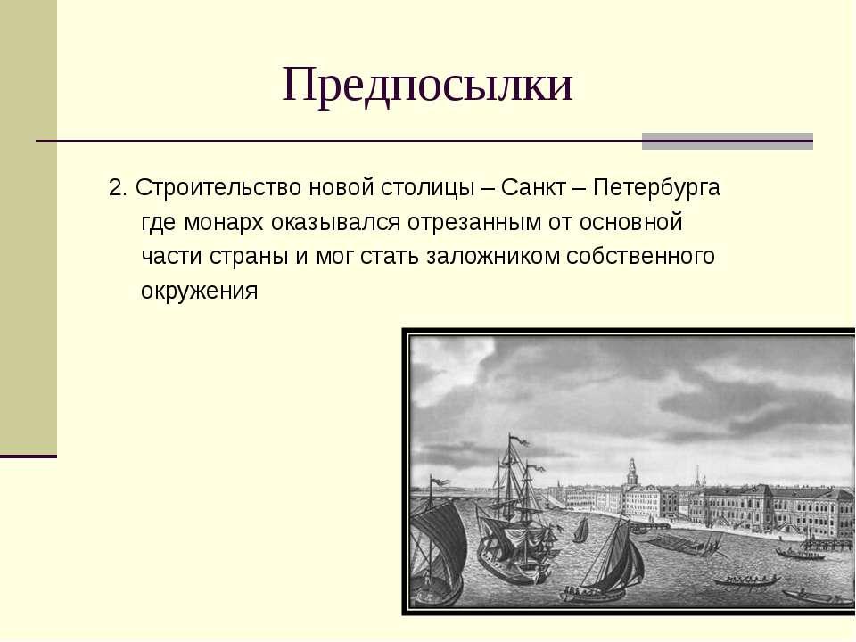 Предпосылки 2. Строительство новой столицы – Санкт – Петербурга где монарх ок...